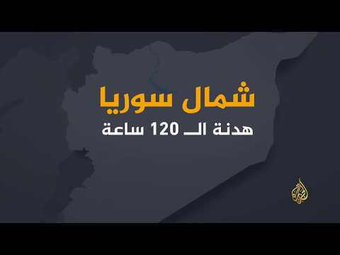???? أبرز نقاط اتفاق وقف إطلاق النار شمالي سوريا  - نشر قبل 2 ساعة