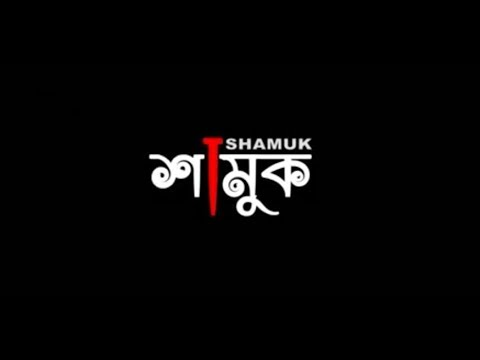 Shamuk (2017)   Bengali Shortfilm Film   Zaher Alvi   Arafat niloy