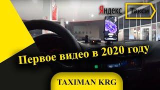 Первое видео в 2020 году  Караганда  ЯндексТакси