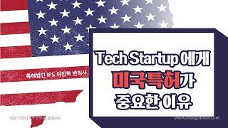 [특허법인IPS] Tech Startup에게 미국 특허…