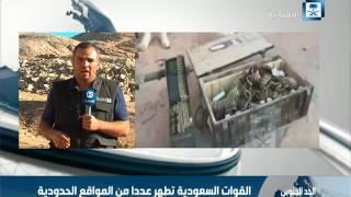 مراسل الإخبارية في نجران: قامت صباح اليوم وحدة من القوات السعودية بتطهير عدد من المواقع الحدودية