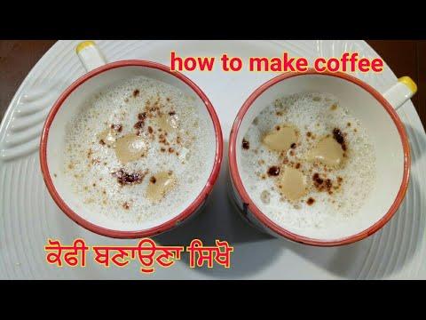 coffee 💖 Hot coffee recipe 💗 coffee punjabi 💖Coffee Hand 💕 beaten Coffee ❤ jaanmahal ❤ coffee
