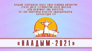 «НААДЫМ-2021» Сут-Хол кожуун