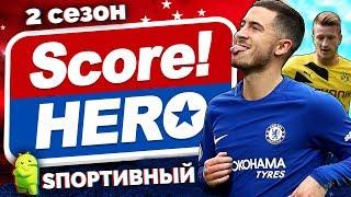 Score! Hero - Второй сезон и трансфер - Куда переходит футболист ?