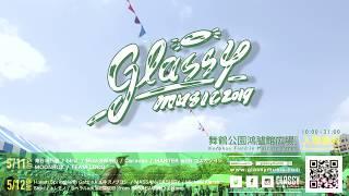 GLASSY MUSIC FUKUOKA 2019 / 5月11日,12日 / 舞鶴公園 鴻臚館広場 /入場無料