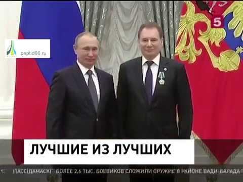 В.В Путин награждает В.Х Хавинсона