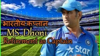 Aaj Tak live Hindi News Today MS Dhoni Retirement as Captain
