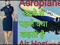 Indigo flight Airhostess inform before a tek up