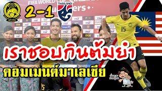 คอมเมนต์ชาวมาเลเซียหลังชนะไทย 2-1 ศึกฟุตบอลโลกรอบคัดเลือก