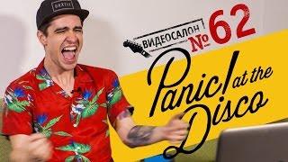 PANIC! AT THE DISCO: русские клипы глазами Брендона Ури (Видеосалон №62) — следующий 6 июля!