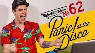 PANIC! AT THE DISCO: ������� ����� ������� �������� ��� (���������� �62) � ��������� 6 ����!