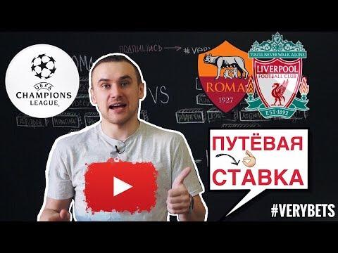 Видео Ставки на футбол реал атлетико