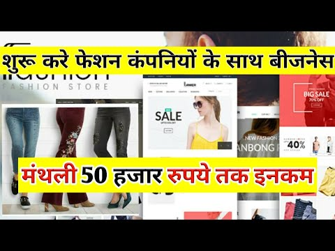 Start business with fashion companies Hindi - Low investment business ideas in Hindi
