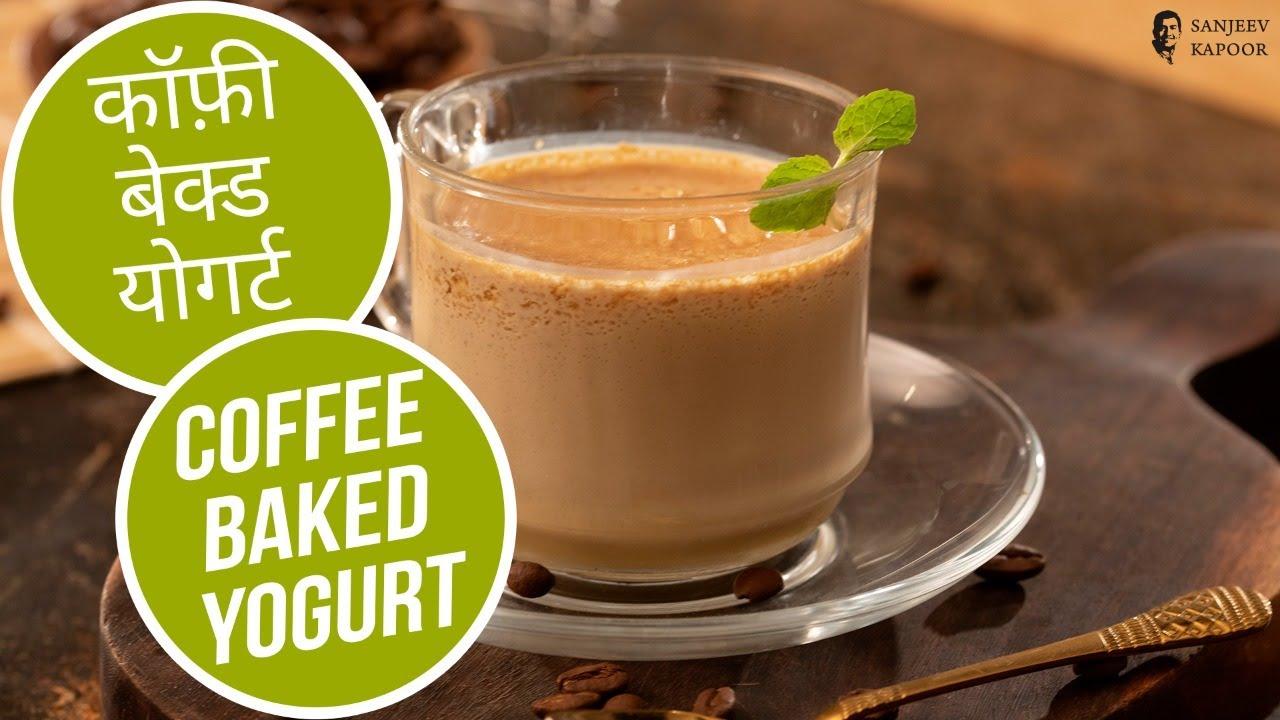 कॉफ़ी बेक्ड योगर्ट | Coffee Baked Yogurt | Sanjeev Kapoor Khazana