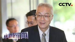 [中国新闻] 国民党2020初选特别提名办法今日下午将出炉 | CCTV中文国际