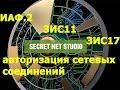 ИАФ2, ЗИС11, ЗИС17 Secret Net Studio - C 8 * авторизация сетевых соединений