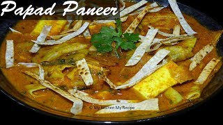 Delicious Papad Paneer Recipe | Paneer Papad ki Sabzi | My kitchen My Recipe