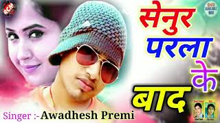 Awadhesh premi bhojpuri #Sad #Song.
