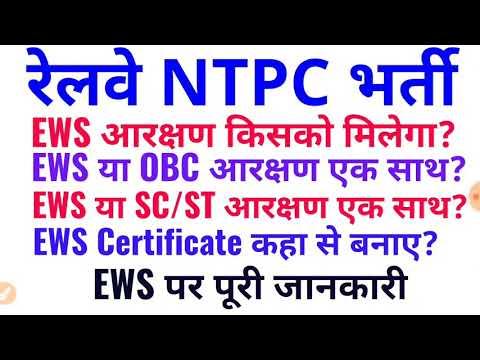 EWS आरक्षण किसको मिलेगा? EWS Certificate कैसे बनवाना है? RRB NTPC