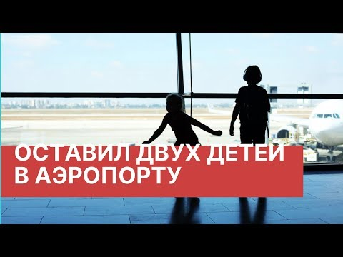 Отец оставил двух детей в аэропорту Шереметьево. Мужчина бросил двух детей, оставив записку