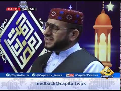 Beautiful Naat e Rasool e Maqbool S.A.W.W   Rehmat E Ramadan Transmission   Capital TV