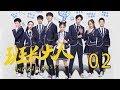 Download 班长大人 02丨the Big Boss 02(主演:李凯馨,黄俊捷)english Sub /ro
