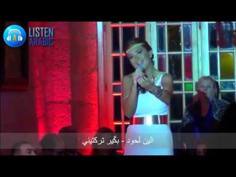 Aline Lahoud - Bakkir Traktini /الين لحود - بكّير تركتيني