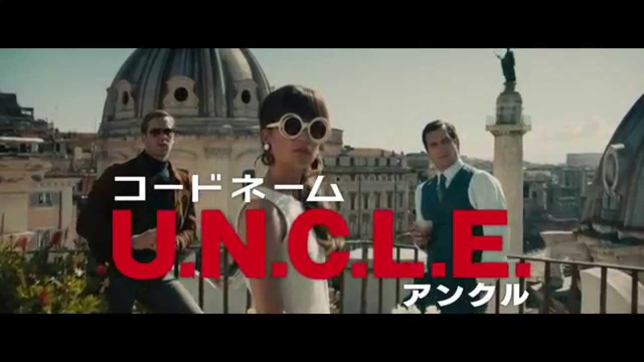 画像: 映画『コードネーム U.N.C.L.E』TVスポット(ストーリー篇)【HD】2015年11月14日公 youtu.be