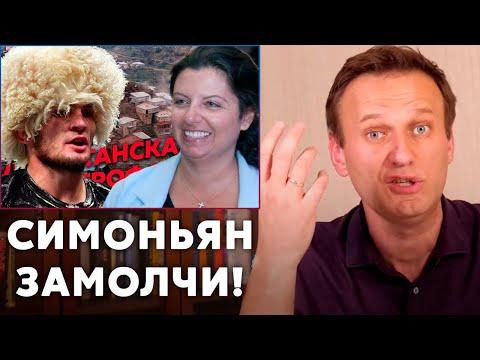 Навальный ВЦЕПИЛСЯ в Симоньян за КРИТИКУ Дагестана