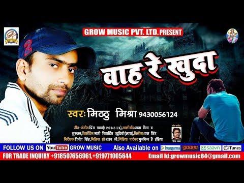 आ गया Pawan Singh (2019) का दर्दभरा गाना - Wah Re Khudaa - Superhit Bhojpuri Sad Song 2019