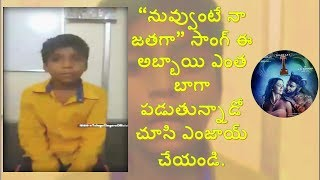 Nuvvunte Naa Jathagaa Song by Kranthi kumar, I-manoharudu || Heart touching voice