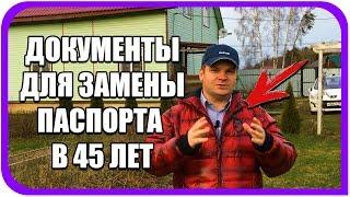 Наконец-то заменил паспорт РФ в 45 лет. Замена паспорта СССР. Поездка в город