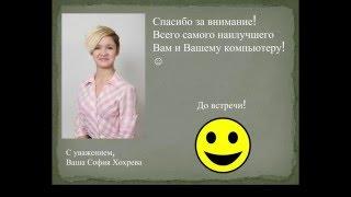 """Видео-урок по информатике на тему """"Дефрагментация"""""""