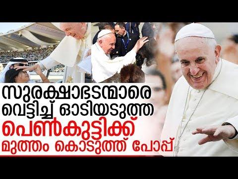 സുരക്ഷ ലംഘിച്ച ബാലികയ്ക്ക് പോപ്പിന്റെ ഉമ്മ I Pope francis uae visit