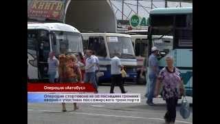 В Крыму проходит операция «Автобус»(, 2015-08-12T08:25:55.000Z)