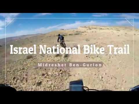 Israel National Bike Trail