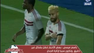 بالفيديو.. باسم مرسي: شعري وأنا حر فيه