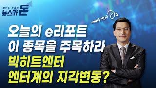 [오늘의 e리포트] 빅히트엔터 상장 첫날 증권사별 목표…