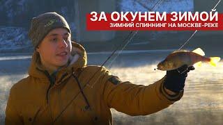 Ловля окуня зимой Рыбалка в Москве Зимний спиннинг на Москве реке
