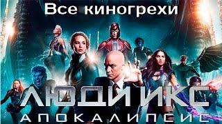 """Все киногрехи фильма """"Люди Икс: Апокалипсис"""""""