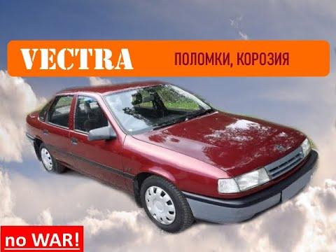Opel Vectra A - как замена ВАЗ и Daewoo ?