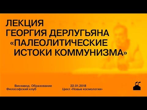 """Лекция Георгия Дерлугьяна """"Палеолитические истоки коммунизма"""""""