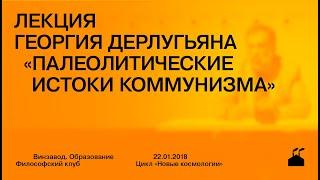 лекция Георгия Дерлугьяна