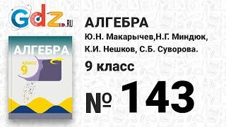 № 143 - Алгебра 9 класс Макарычев