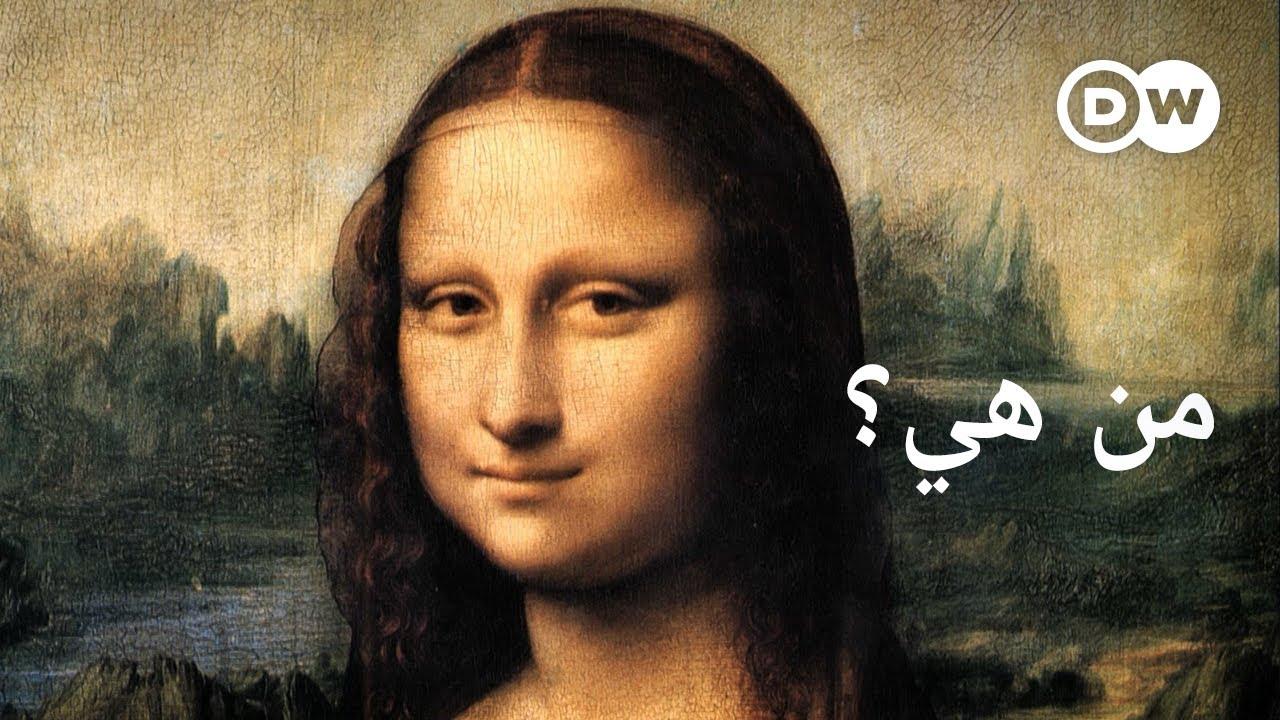 سر ليوناردو دافنشي  | وثائقية دي دبليو – فيلم وثائقي