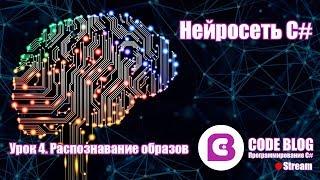 Искусственный интеллект C#. Компьютерное зрение и распознавание образов нейронной сетью