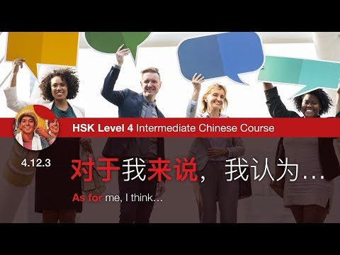 4.12.3 对于,关于* | HSK 4 Intermediate Chinese Course