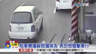 【中視新聞】租車擦撞拒賠償挨告 男請車行