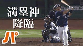 【選手ピックアップ】5月の土曜日、22時はパ・リーグの1選手をピックアップしてお届け。 今日は満塁に強すぎる埼玉西武・中村剛也。中でも満塁...
