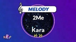 [KPOP MR 노래방] 2Me - 카라 (With Melody Ver.)ㆍ2Me - Kara
